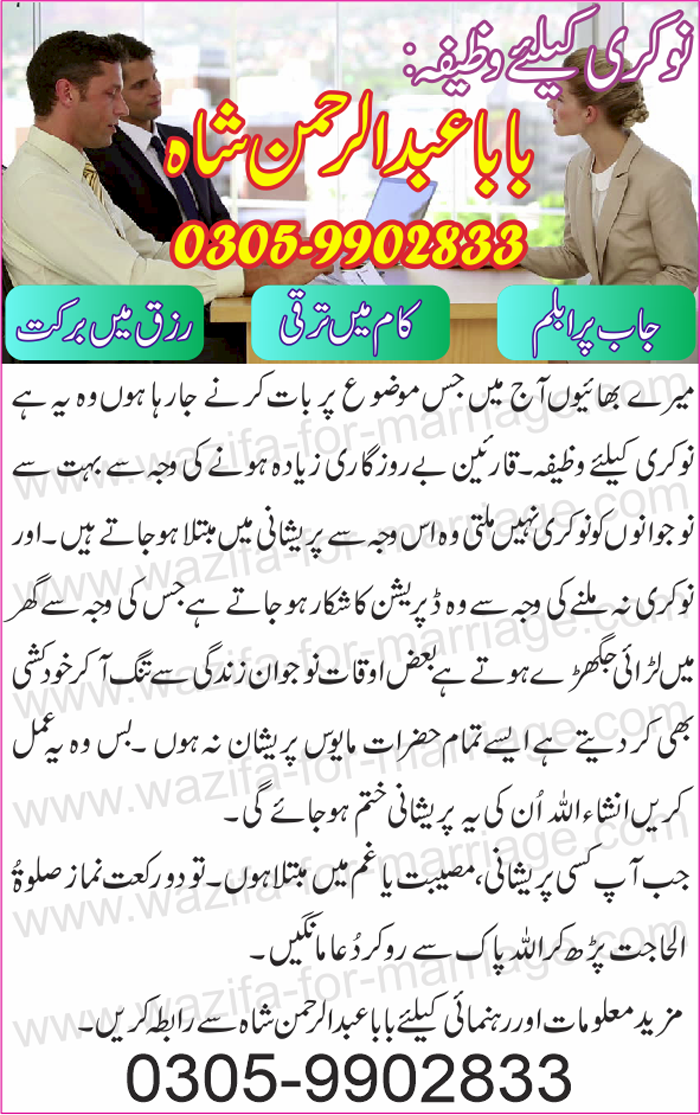 Wazifa For Job