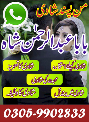 Wazifa For Love Marriage – Wazifa For Marriage